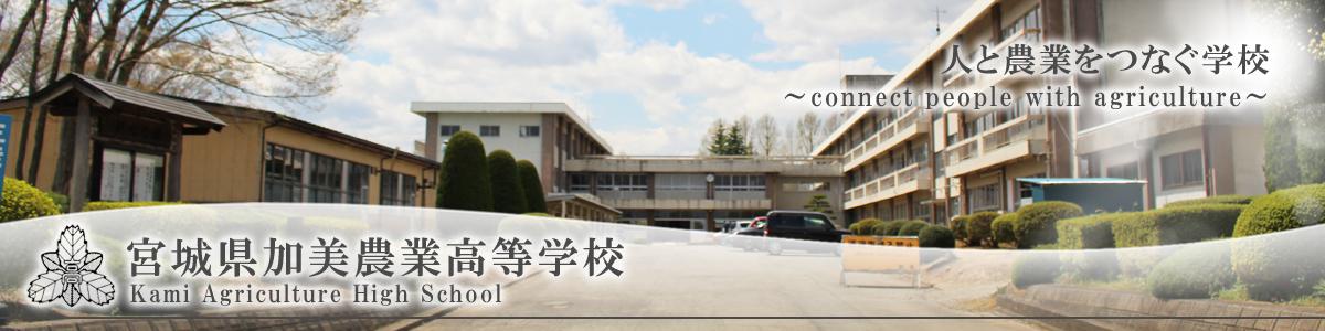 宮城県加美農業高等学校